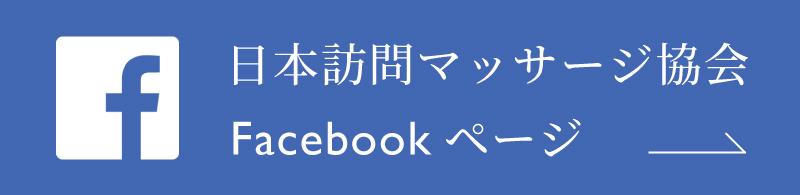 日本訪問マッサージ協会Facebookページ