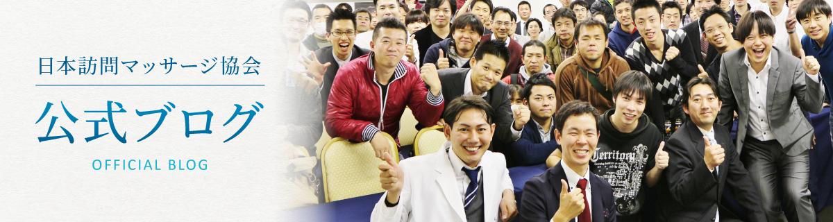 日本訪問マッサージ協会 コンテンツ