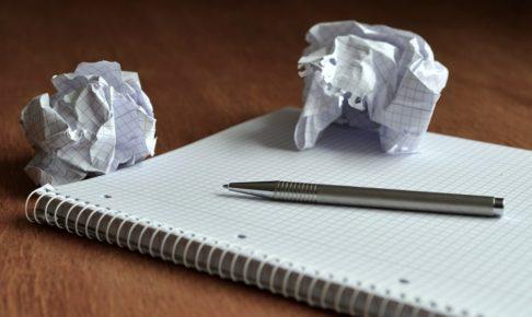 ぐしゃぐしゃの紙